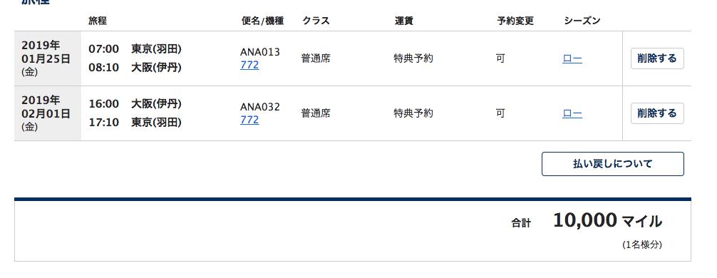 東京⇆大阪特典航空券
