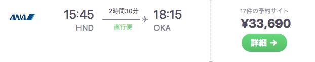 東京⇆沖縄航空券