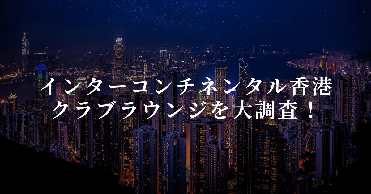 インターコンチネンタル香港のクラブラウンジを大公開!夜景が最高だった!