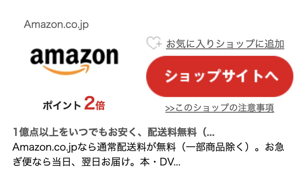 三井住友 ポイントUP モール amazon