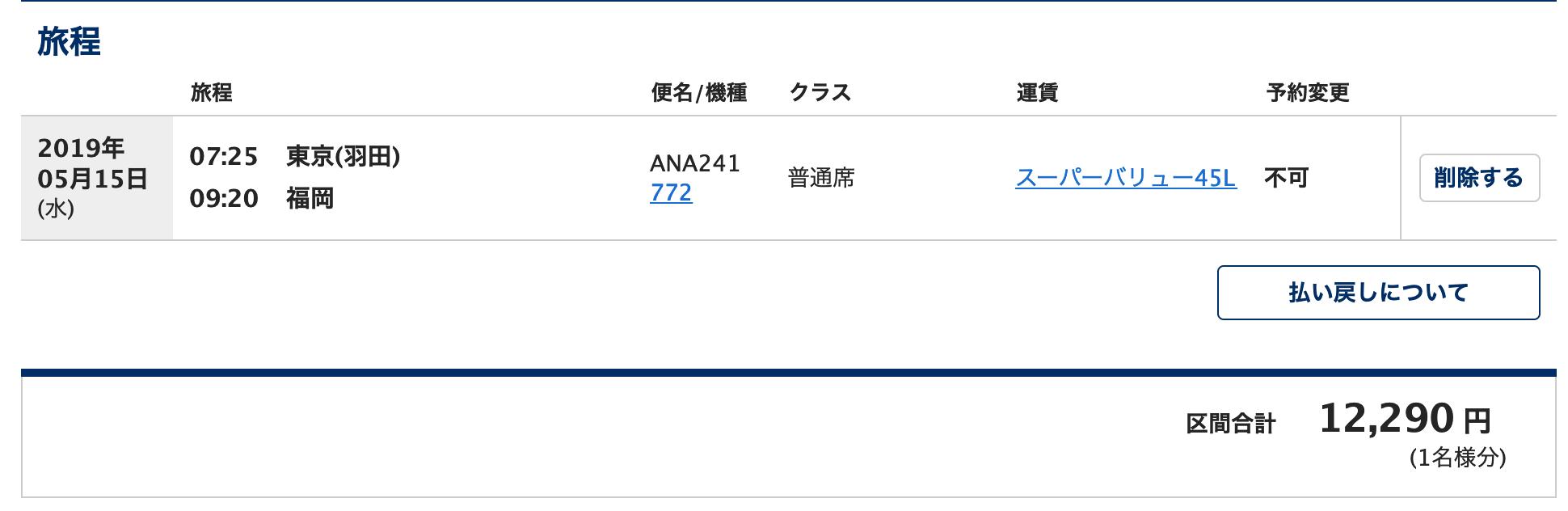 ANA国内線航空券