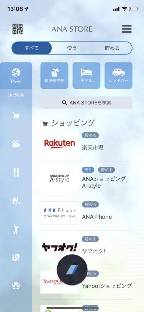 ANAマイレージクラブアプリ STORE