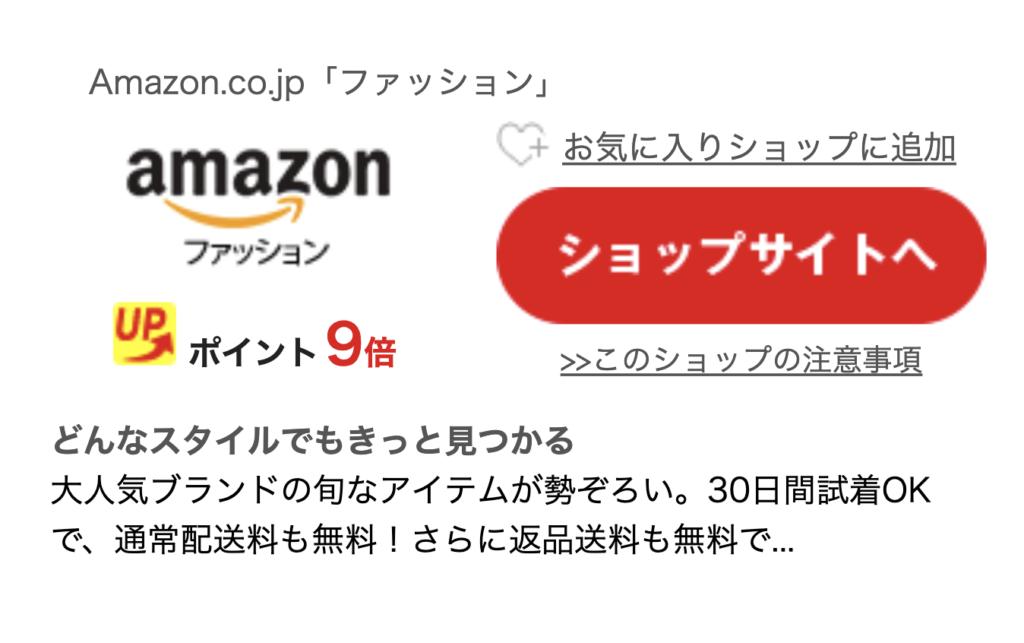 三井住友 ポイント UP モール amazon