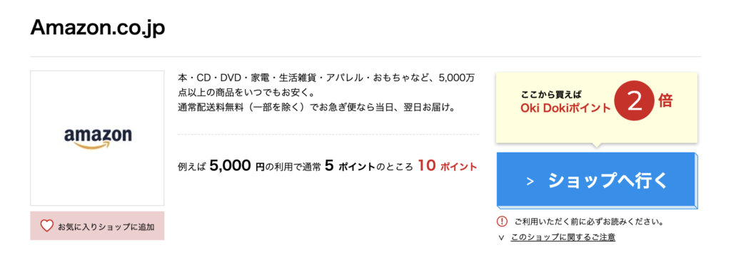 OkiDoki プログラム amazon