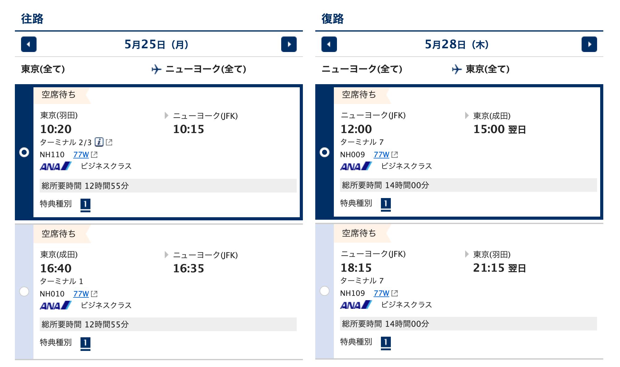 航空 ana 券 特典
