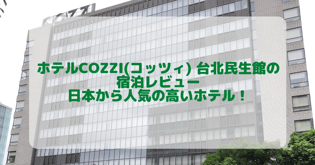 ホテルCOZZI(コッツィ) 台北民生館の宿泊レビュー!朝食やラウンジの内容も詳しく!