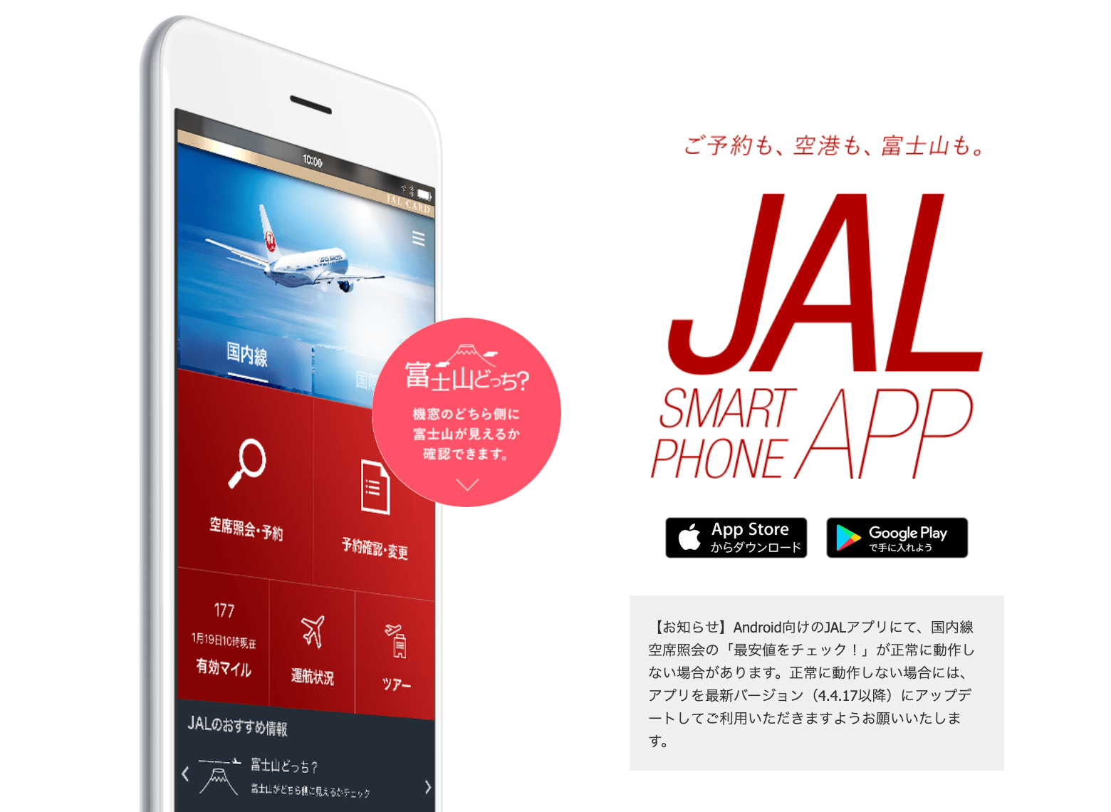 JALアプリ