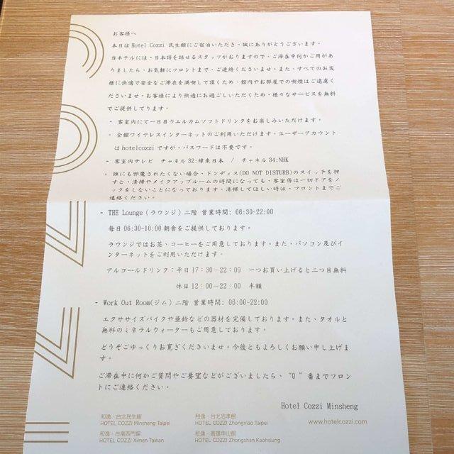 日本語表記の館内情報
