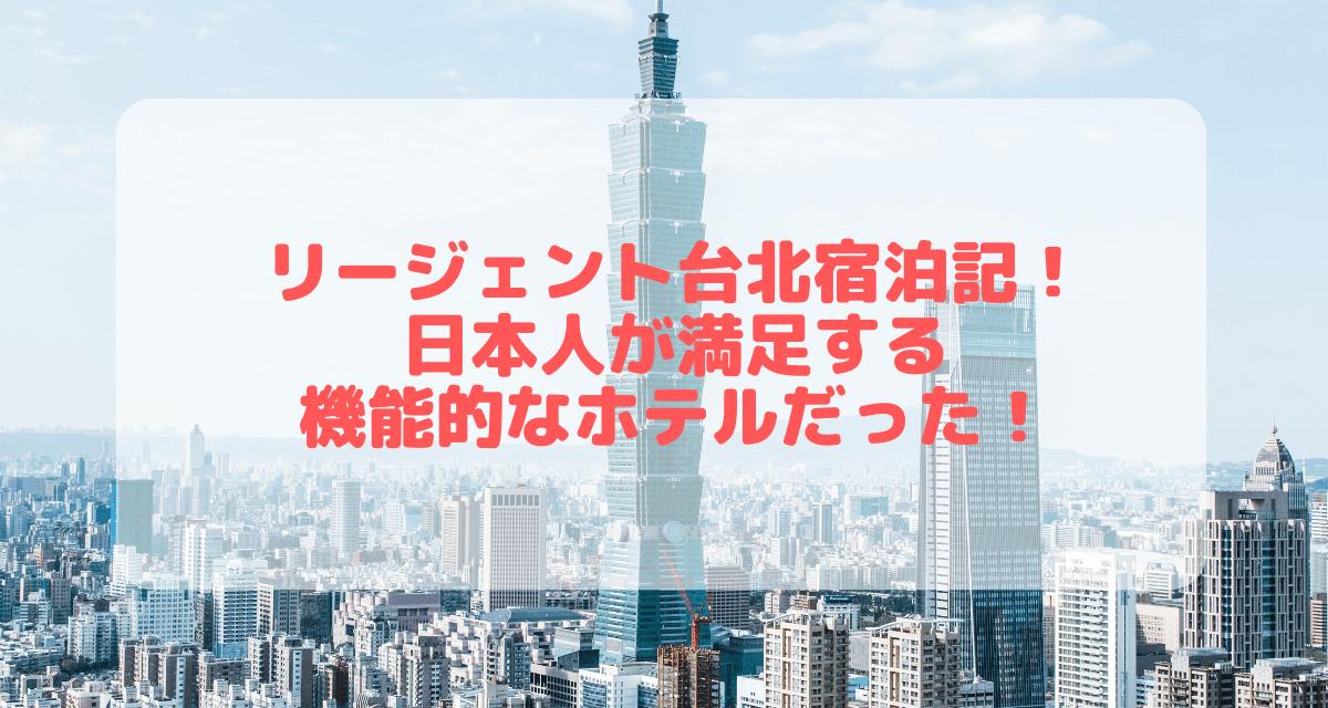 【2020年版】リージェント台北(台北晶華酒店)宿泊記!台北を代表する最高級ホテル!