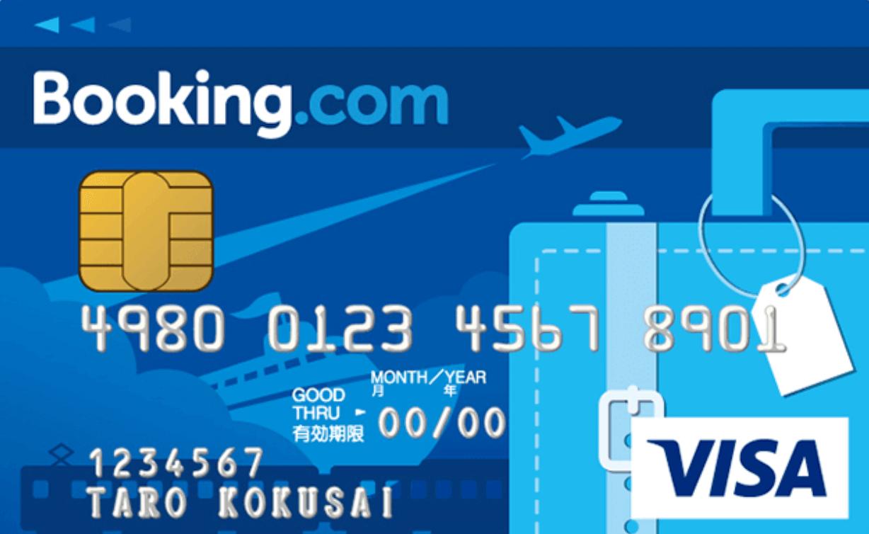 Booking.com カードは年会費無料で還元率6%!メリットやデメリットも徹底解説