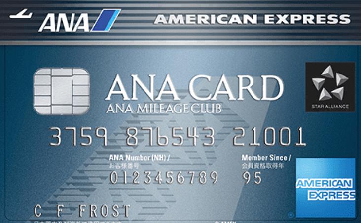 【2020年3月版】ANAアメックスカードの豊富なメリットから審査基準まで詳しく解説