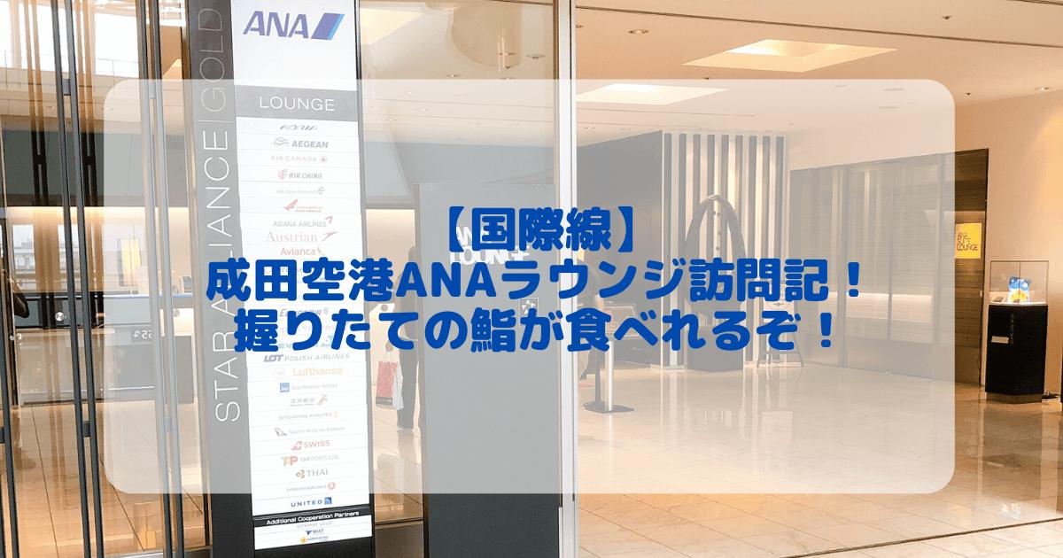 【国際線】成田空港ANAラウンジ訪問記!食事・シャワー・利用条件も徹底解説!