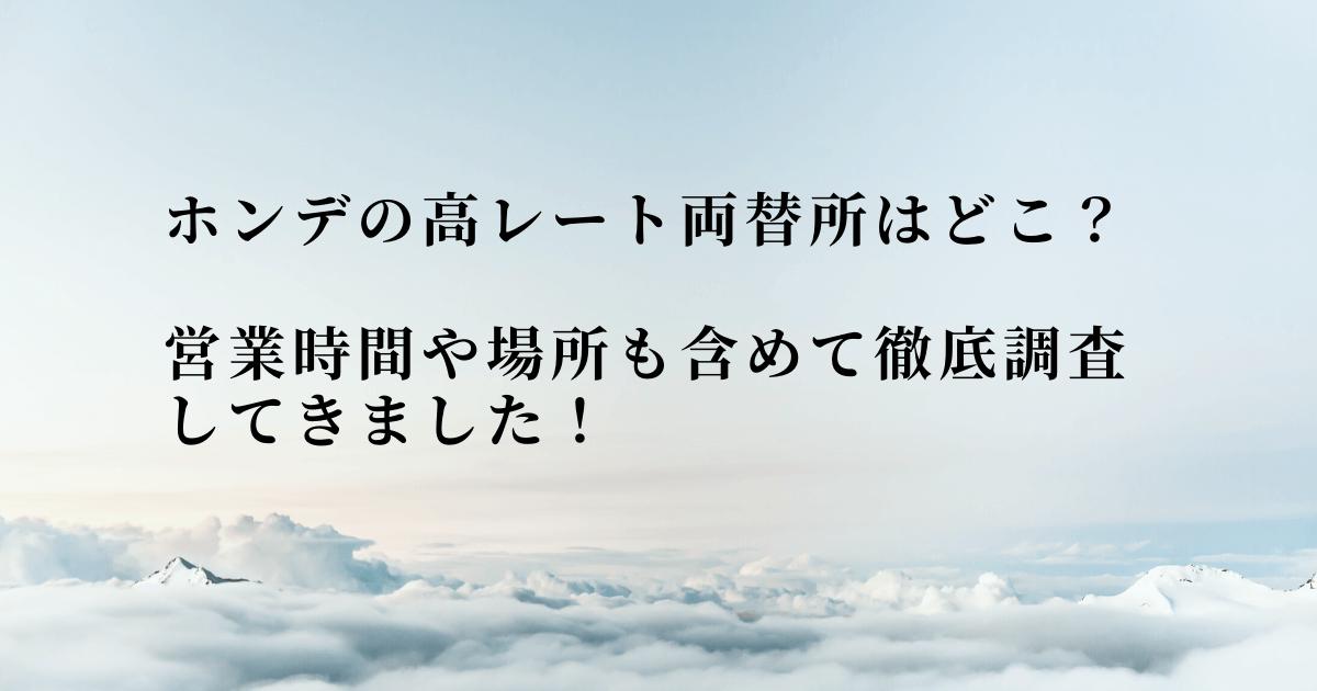 【2020年版】弘大(ホンデ)の高レート両替所はどこ?場所から営業時間まで徹底調査