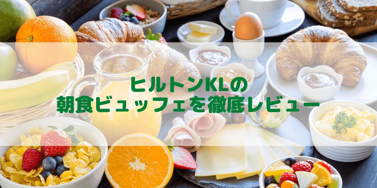ヒルトンクアラルンプールの朝食レビュー!絶品の多国籍料理が楽しめる!