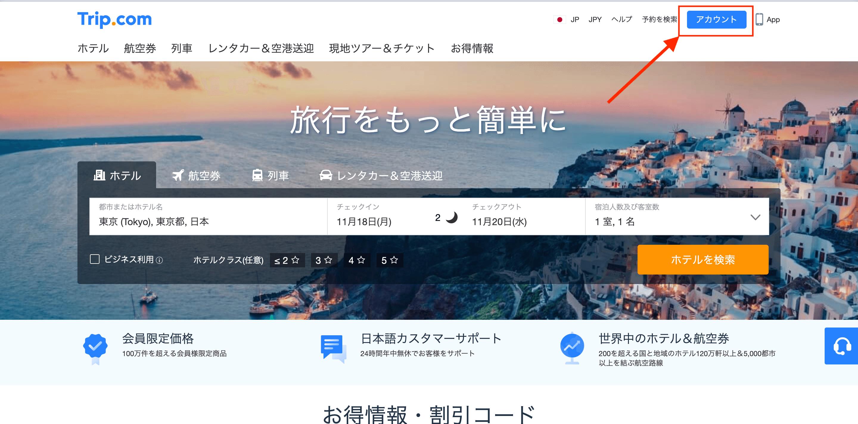 トリップドットコムホームページ