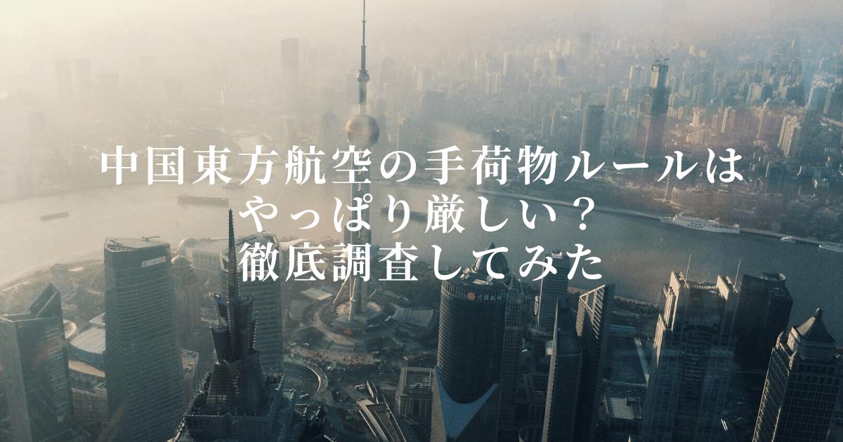 【2020年版】中国東方航空の受託手荷物と機内持ち込みルールを徹底調査!