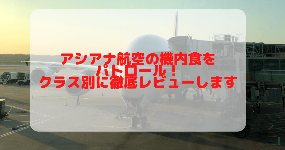 【2020年版】アシアナ航空の機内食はアジアNo1?エコノミーからビジネスまで大調査