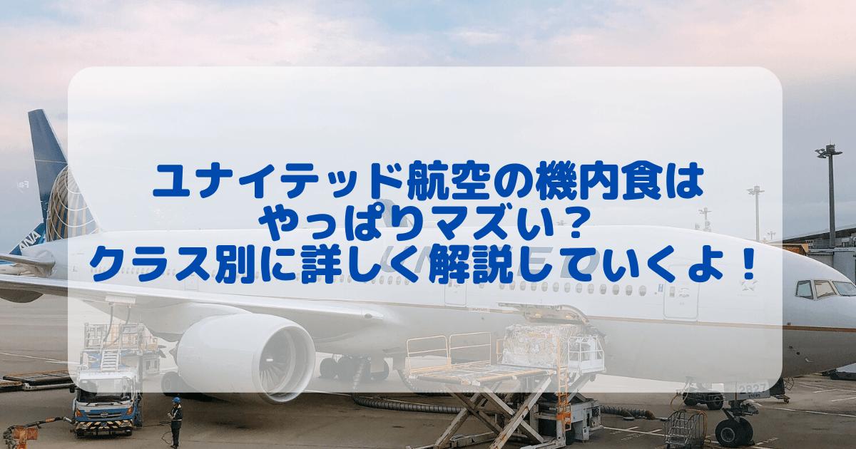 【2020年版】ユナイテッド航空の機内食はやっぱりまずい?大調査してみました