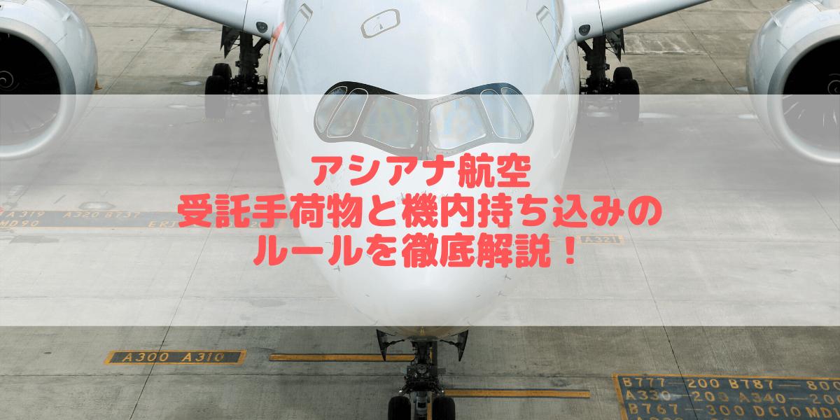 【2020年版】アシアナ航空の受託手荷物と機内持ち込みのルールを徹底解説!