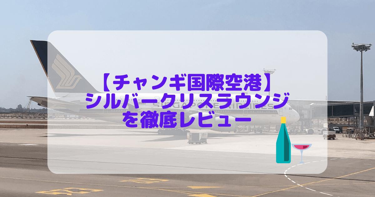 【チャンギ国際空港】シンガポール航空の「シルバークリスラウンジ」を徹底レビュー