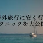 【本当は教えたくない】海外旅行に安く行く丸秘テクニック7選!知らなきゃ損!