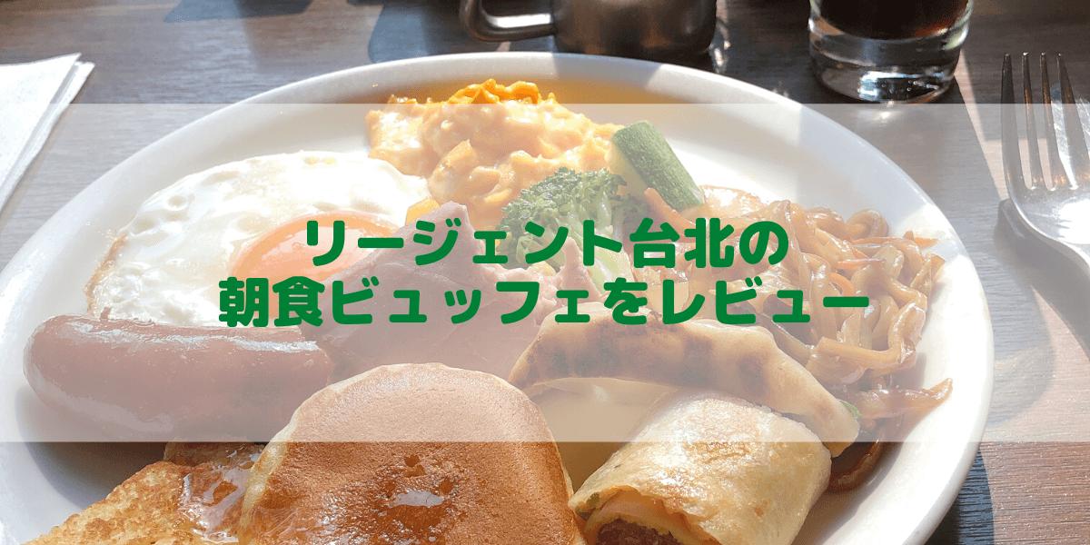 リージェント台北の朝食ビュッフェを徹底レビュー!品数の多さに朝から感動!