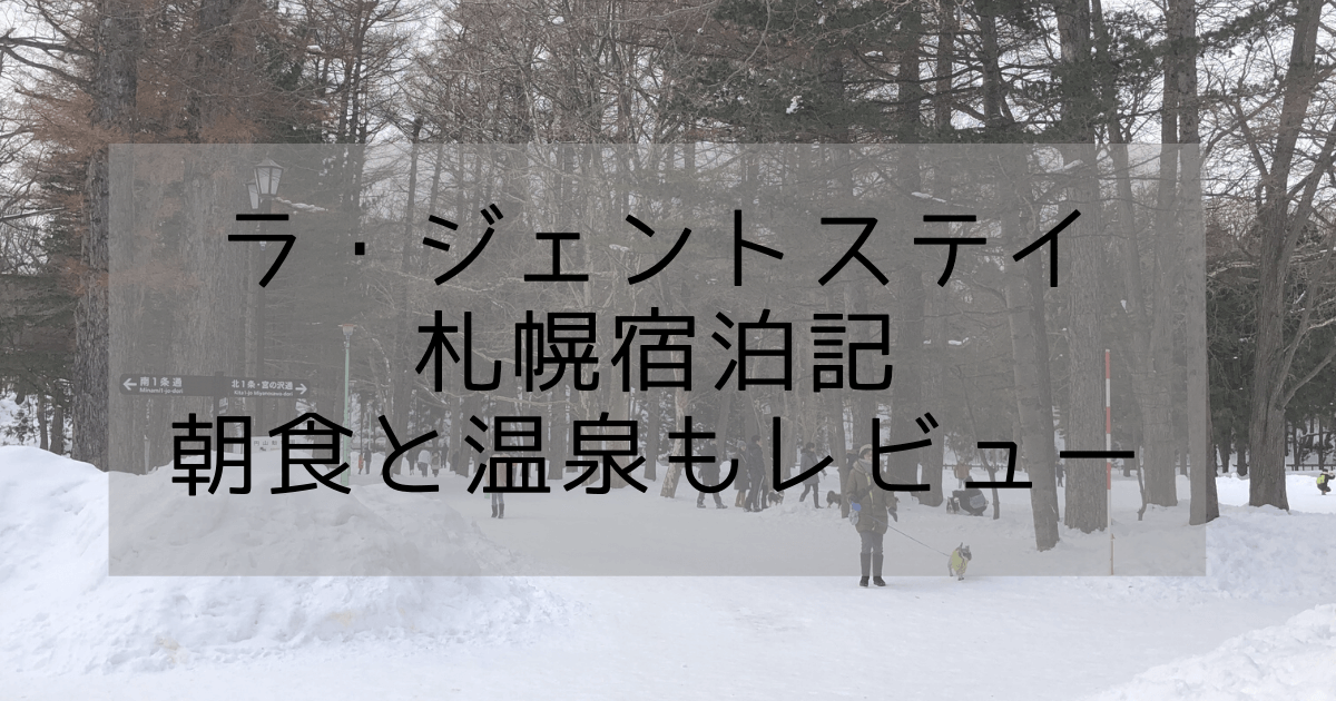 【ラ・ジェント・ステイ札幌宿泊記】朝食と温泉もレビュー