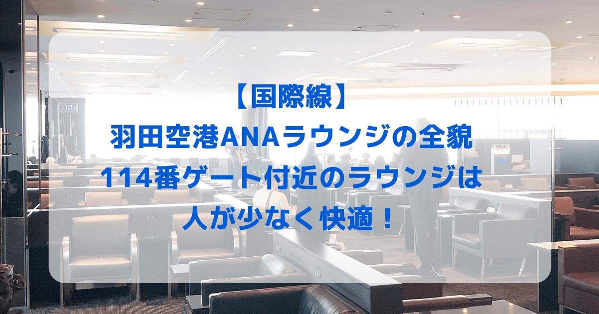 【国際線】羽田空港ANA LOUNGE訪問記!114番ゲート付近のラウンジが狙い目