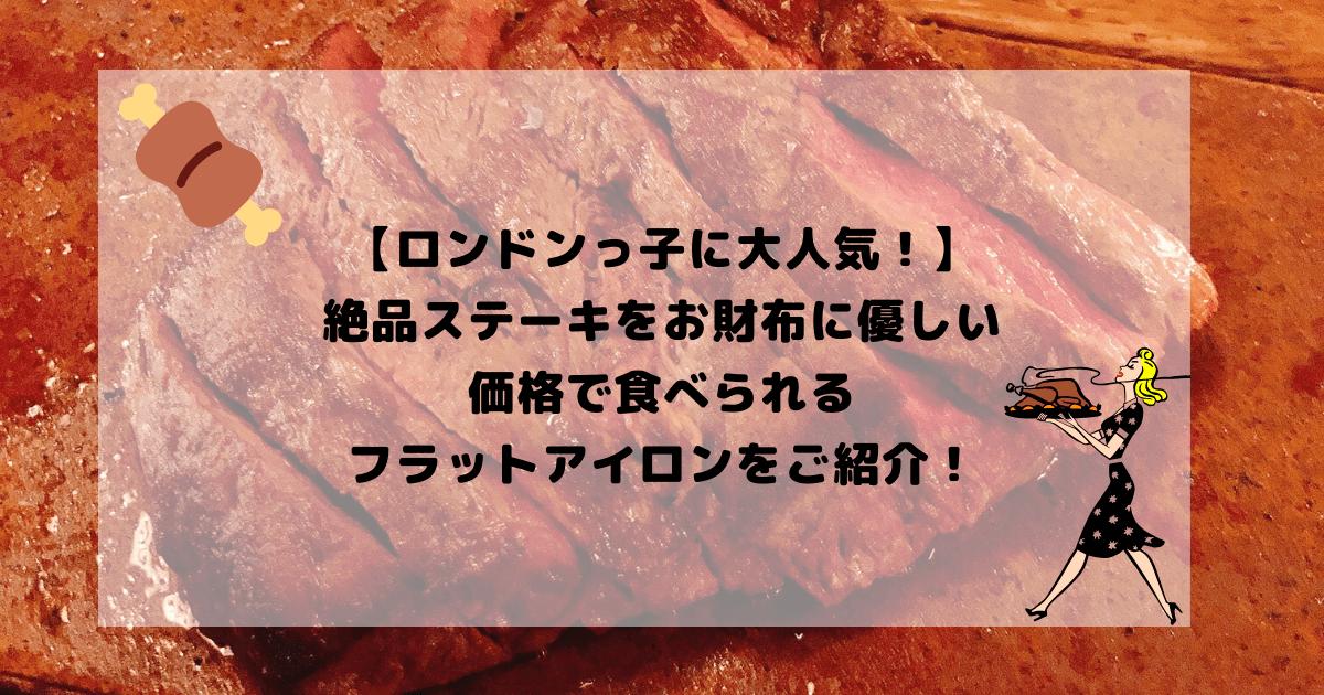 【食レポ】ロンドンで絶品ステーキを激安で楽しめるフラットアイロンにいってみた!