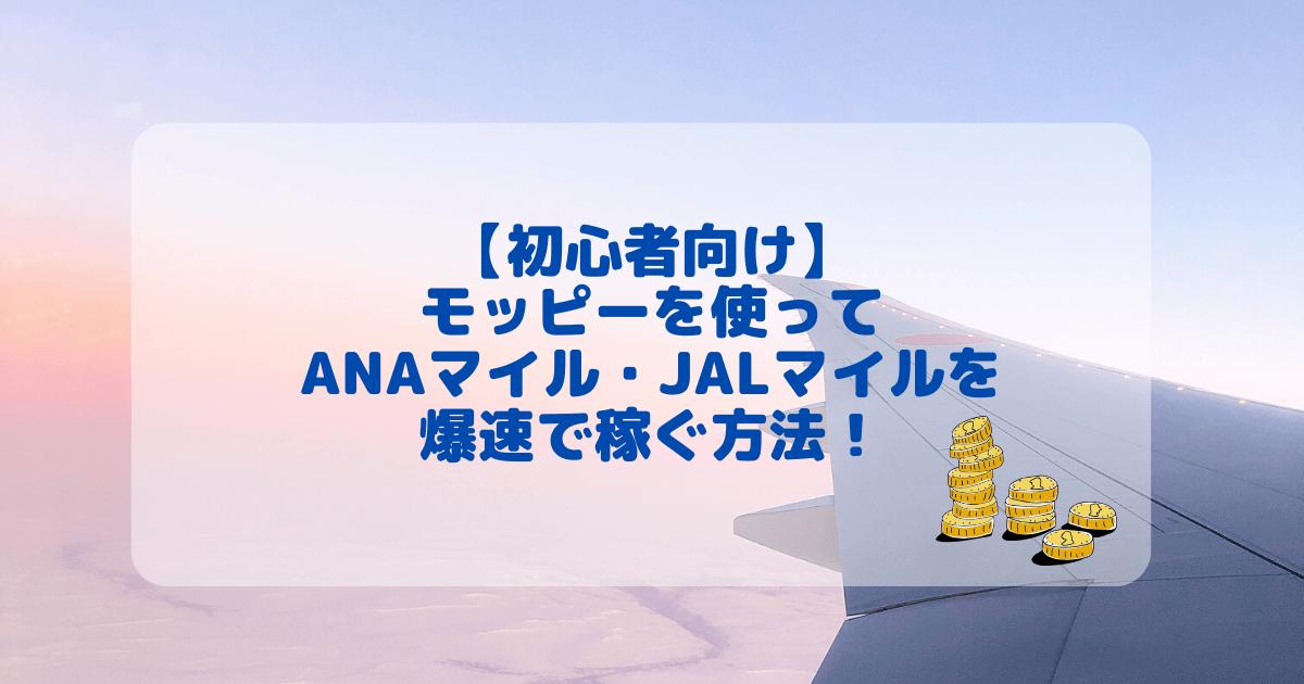 【2020年5月版】モッピーでANA・JALマイルを爆速で稼ぐ方法とは?