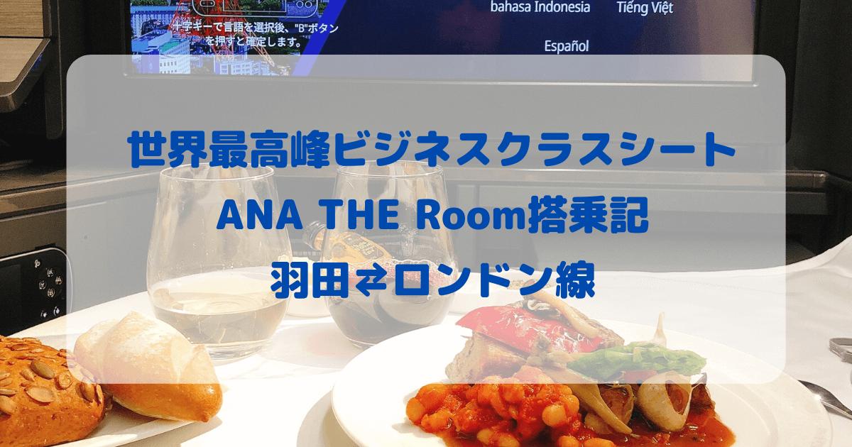 ANA新ビジネスクラス「THE Room」搭乗記!羽田⇄ロンドン線を徹底レビュー