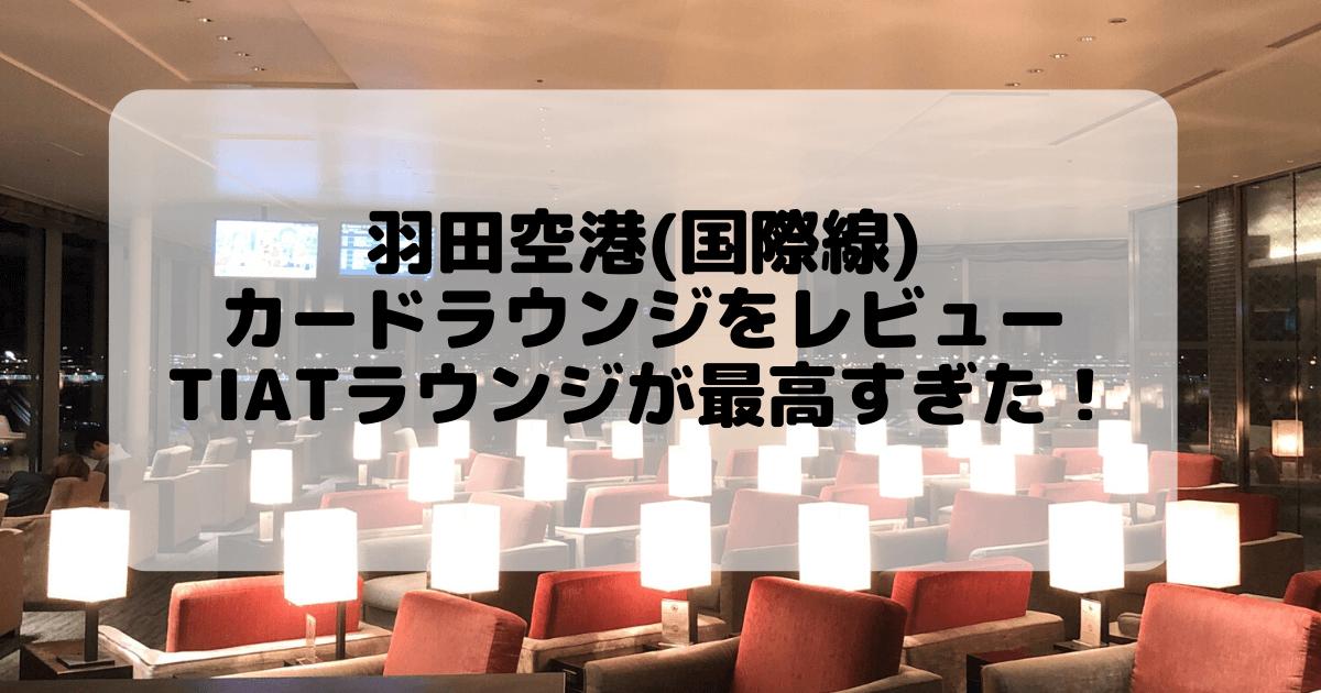 羽田空港国際線のカードラウンジのすべて!TIAT LOUNGEとSKY LOUNGEの違いは?