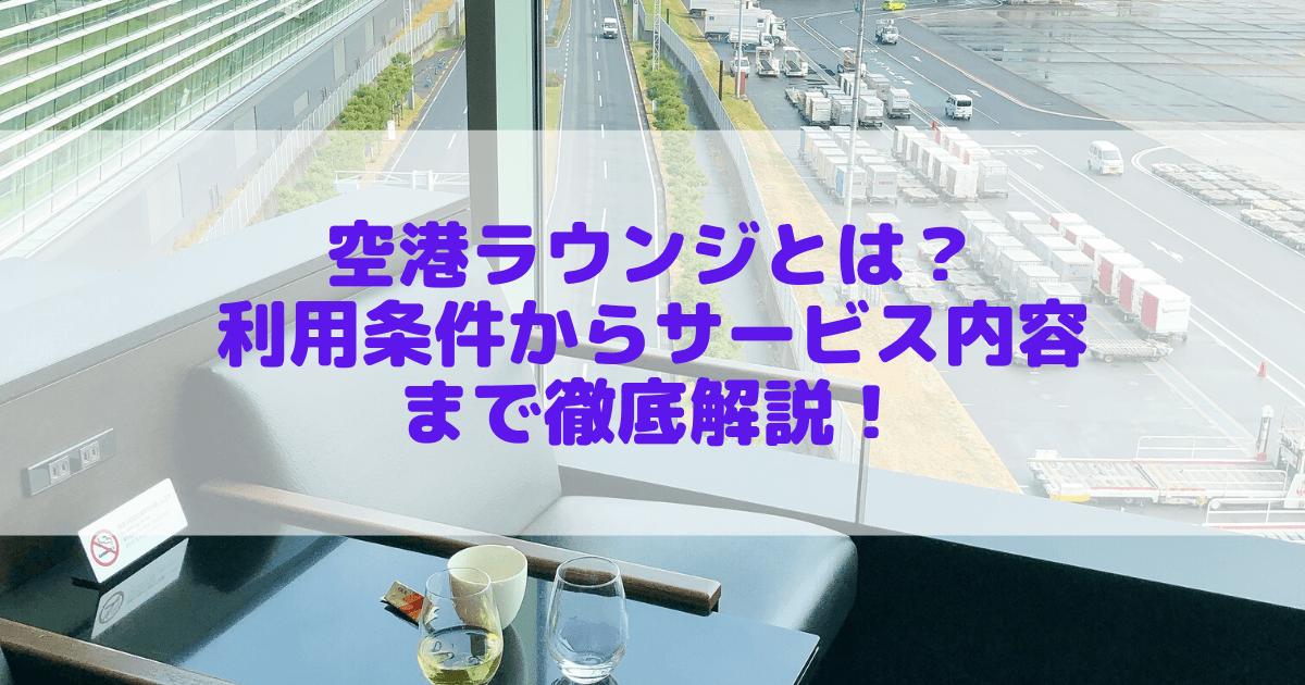 【初心者向け】空港ラウンジとは?利用条件からサービス内容まで完全解説