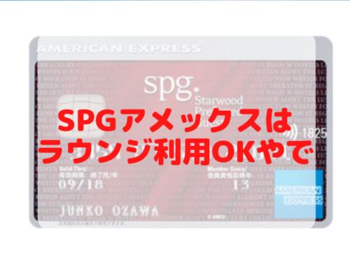 SPGアメックスカードはラウンジの利用OK