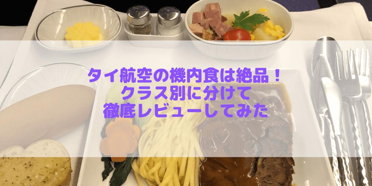【2020年版】タイ航空の機内食をパトロール!絶品のタイ料理を機内で堪能できる!