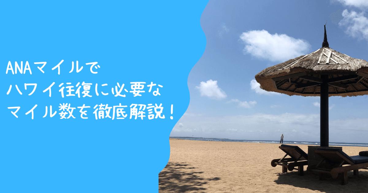 【2021年版】ANAマイルでハワイ往復に必要なマイル数を徹底解説!