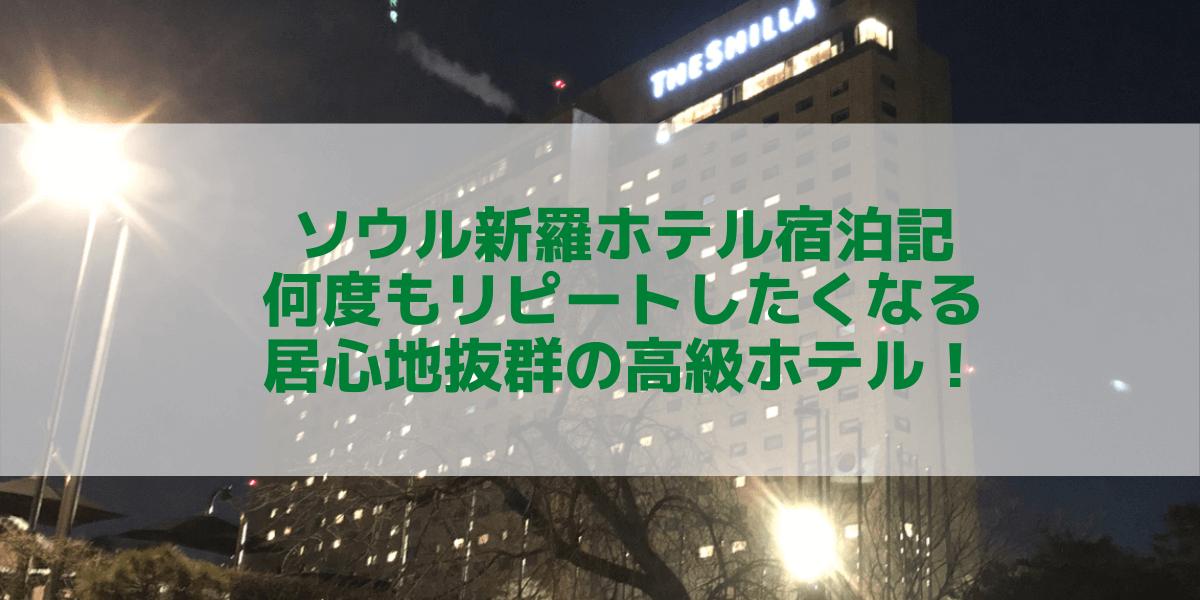 【ソウル新羅ホテル宿泊記】何度もリピートしたくなる居心地抜群の客室を紹介