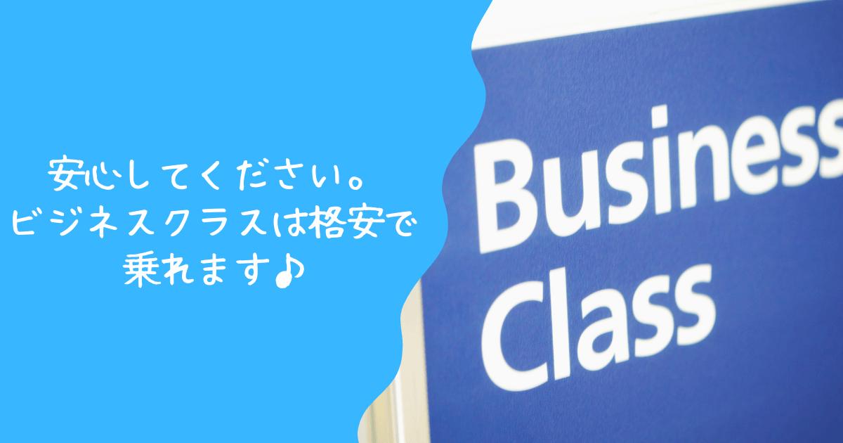 【徹底解説】ビジネスクラスに格安で乗るための裏ワザ5選!