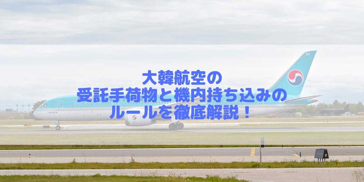 【2020年版】大韓航空の受託手荷物と機内持ち込みのルールを徹底解説!