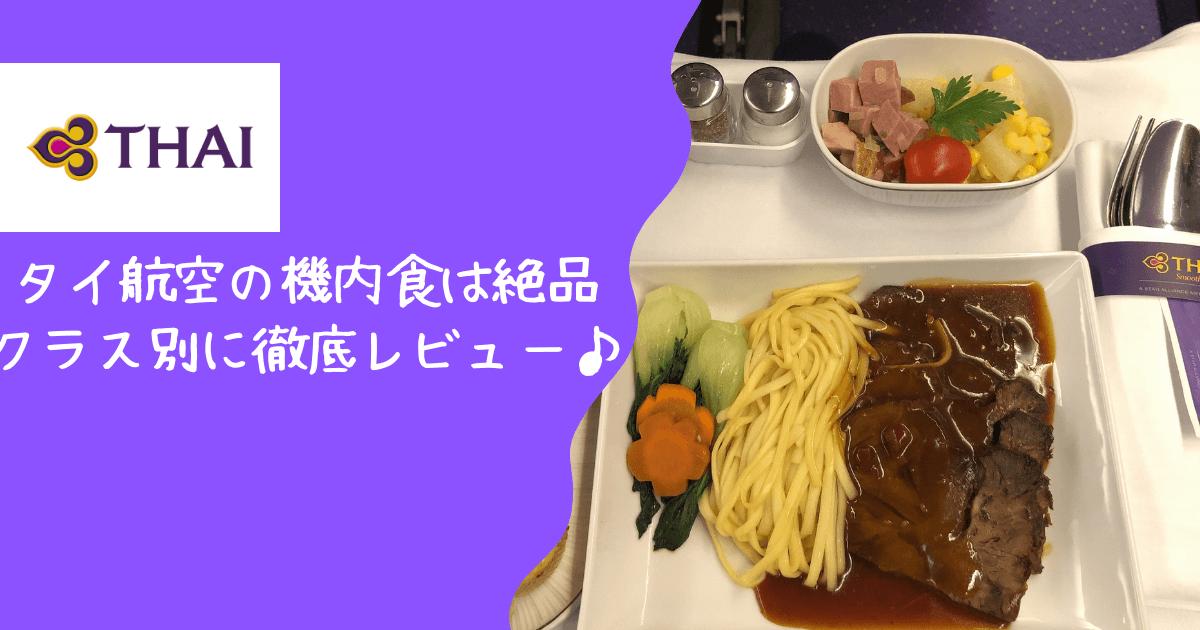 タイ航空の機内食を徹底レビュー!絶品のタイ料理を機内で堪能!