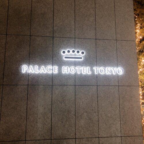 パレスホテル東京のロゴ