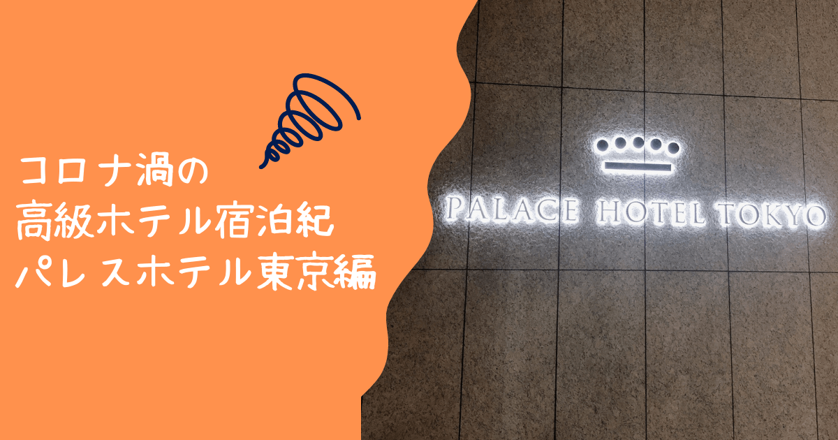 パレスホテル東京デラックスキングルーム宿泊記|コロナ渦の様子を公開