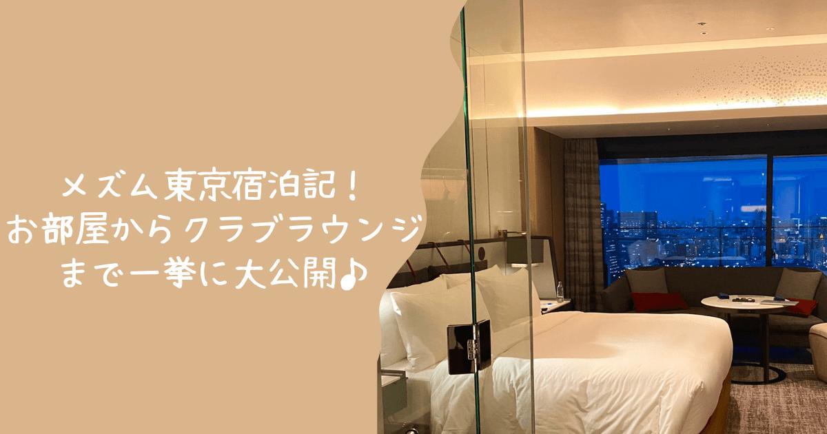 メズム東京オートグラフコレクション宿泊記|朝食、クラブラウンジまで一挙にご紹介