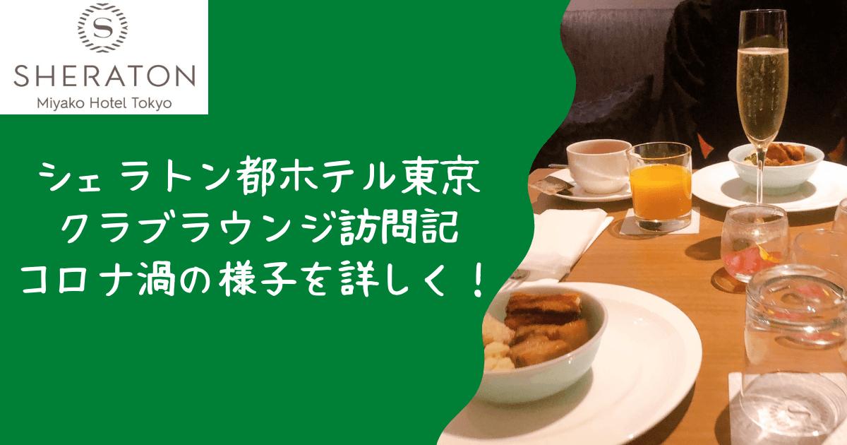 【2021年版】シェラトン都ホテル東京クラブラウンジ訪問記|コロナ渦の様子を徹底解説