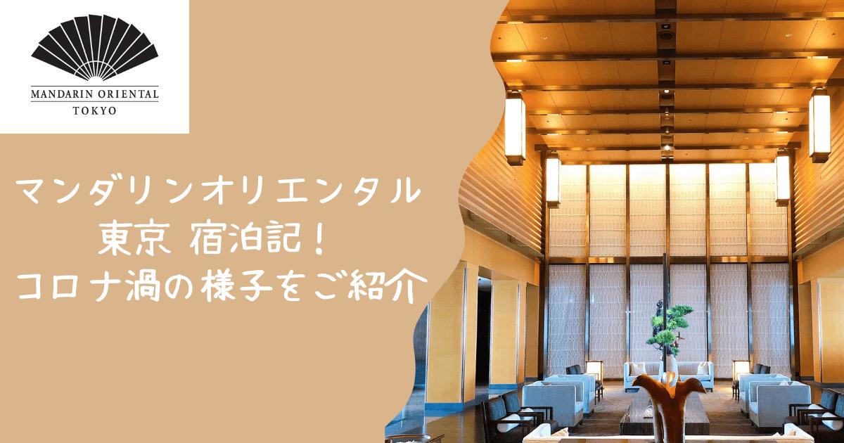 マンダリンオリエンタル東京宿泊記 コロナ渦の様子を徹底レビュー